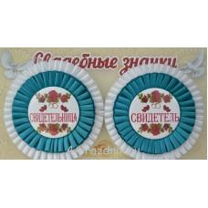Свадебные значки свидетелей двухслойные, цвет белый-бирюза zna043