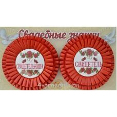 Свадебные значки свидетелей двухслойные, цвет ярко-красный zna049