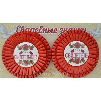 Свадебные значки свидетелей двухслойные, цвет ярко-красный zna049 оптом
