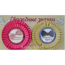 Свадебные значки свидетелей двухслойные, цвет бежевый - малиновый zna050