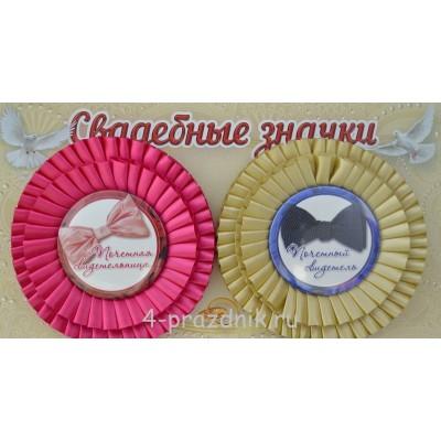 Свадебные значки свидетелей двухслойные, цвет бежевый - малиновый zna050 оптом