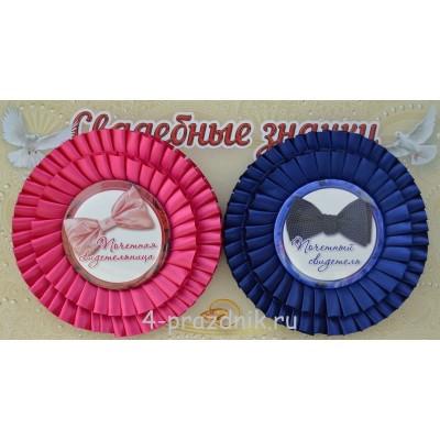 Свадебные значки свидетелей двухслойные, цвет малиновый - темно-синий zna051 оптом
