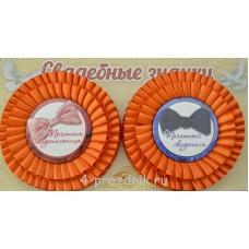 Свадебные значки свидетелей двухслойные, цвет оранжевый zna052