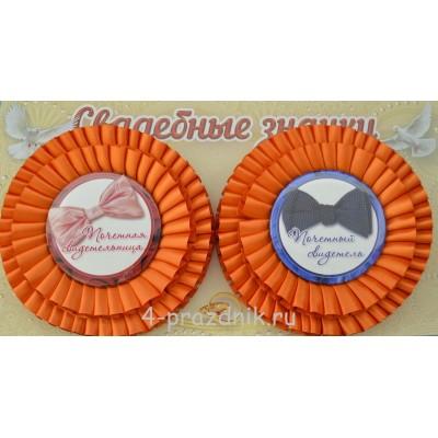 Свадебные значки свидетелей двухслойные, цвет оранжевый zna052 оптом