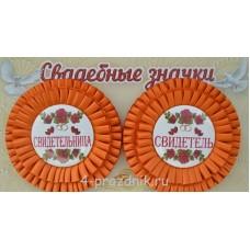 Свадебные значки свидетелей двухслойные, цвет оранжевый zna053