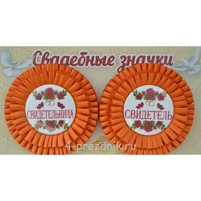 Свадебные значки свидетелей двухслойные, цвет оранжевый zna053 оптом