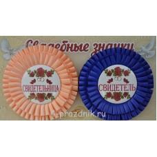 Свадебные значки свидетелей двухслойные, цвет темно-синий - персиковый zna054