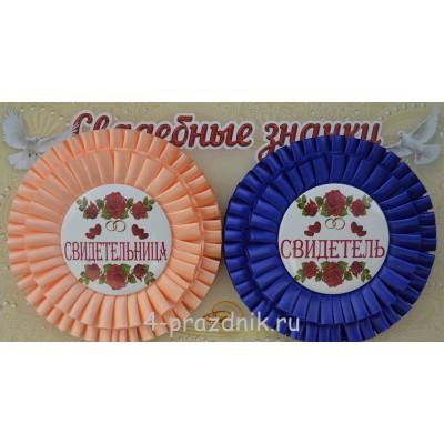 Свадебные значки свидетелей двухслойные, цвет темно-синий - персиковый zna054 оптом