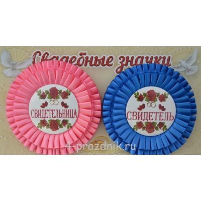 Свадебные значки свидетелей двухслойные, цвет розовый-синий zna055 оптом