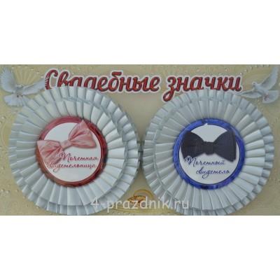 Свадебные значки свидетелей двухслойные, цвет серебристый zna056 оптом