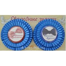 Свадебные значки свидетелей двухслойные, цвет синий zna057