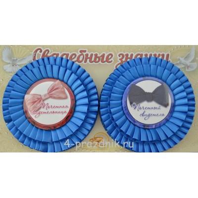 Свадебные значки свидетелей двухслойные, цвет синий zna057 оптом