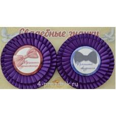 Свадебные значки свидетелей двухслойные, цвет фиолетовый zna060