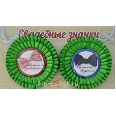 Свадебные значки свидетелей двухслойные, цвет ярко-зеленый zna061