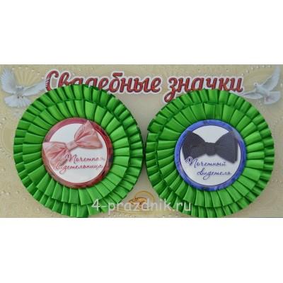 Свадебные значки свидетелей двухслойные, цвет ярко-зеленый zna061 оптом